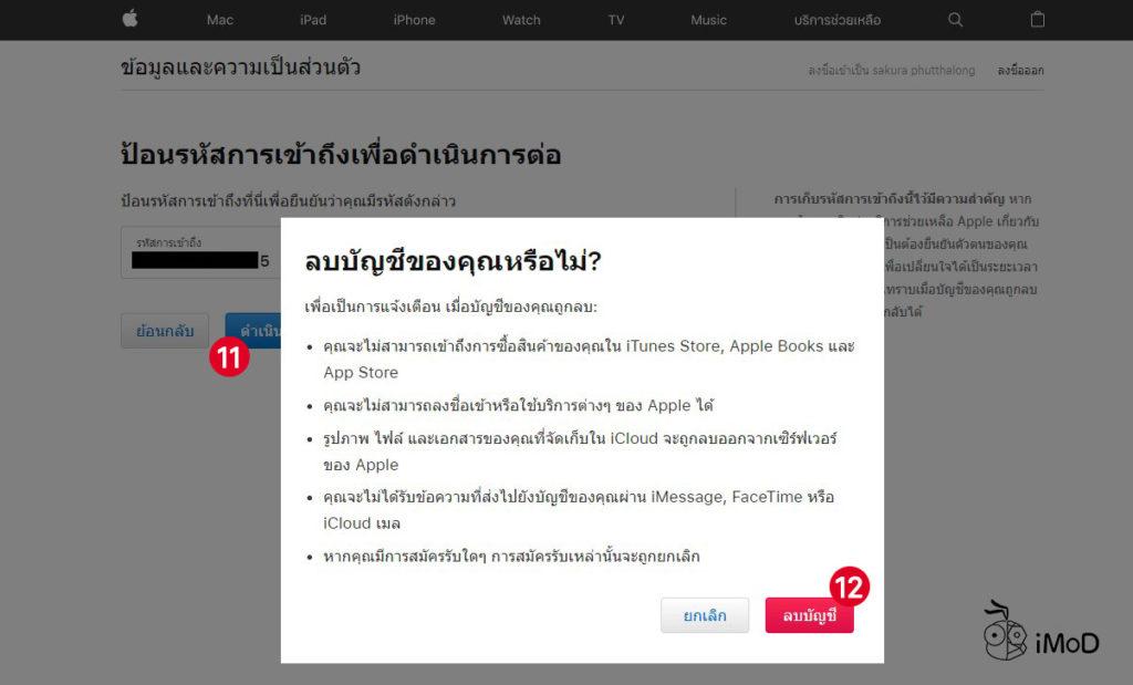 How To Delete Apple Id 9