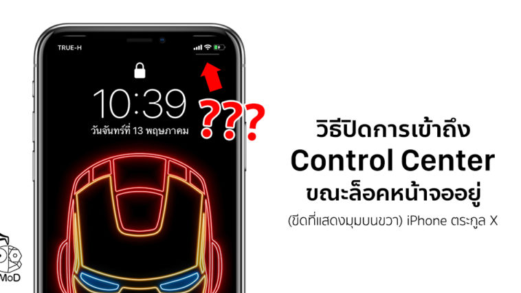 How To Disable Access Control Center When Locked