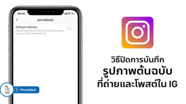 How To Disable Save Original Photo Ig