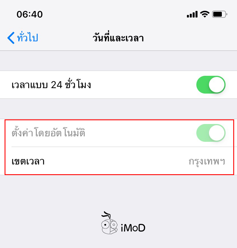 How To Fix Date And Time Automatically Disable Iphone Ipad 1