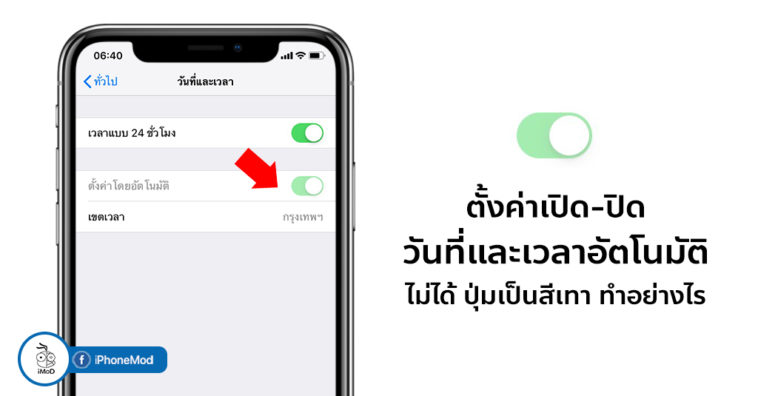 How To Fix Date And Time Automatically Disable Iphone Ipad