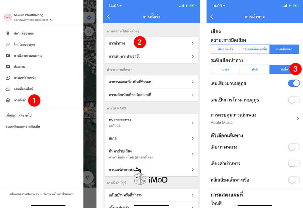How To Increase Navigation Louder Google Maps 1