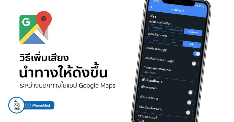How To Increase Navigation Louder Google Maps