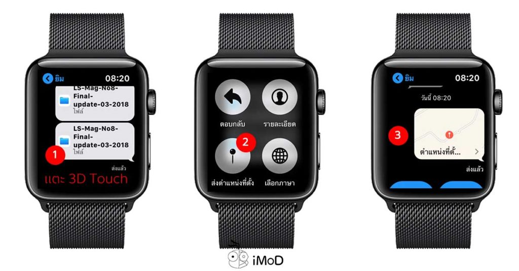 How To Send Current Location In Messagej On Apple Watch 1