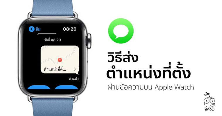 How To Send Current Location In Messagej On Apple Watch