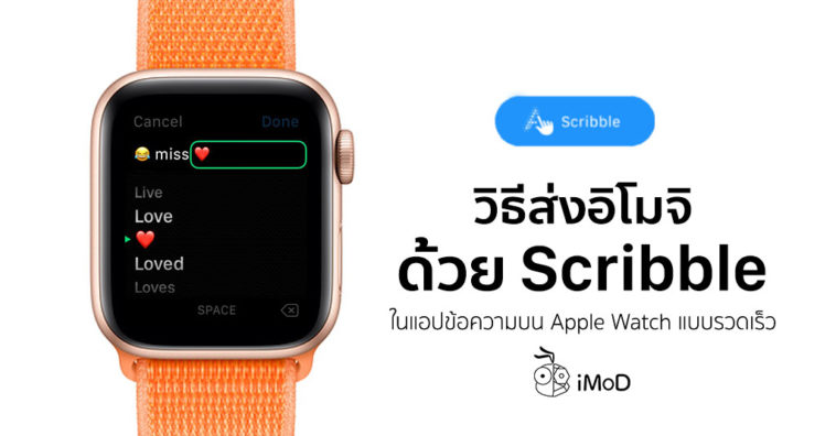 How To Send Emoji Message By Scribble Apple Watch