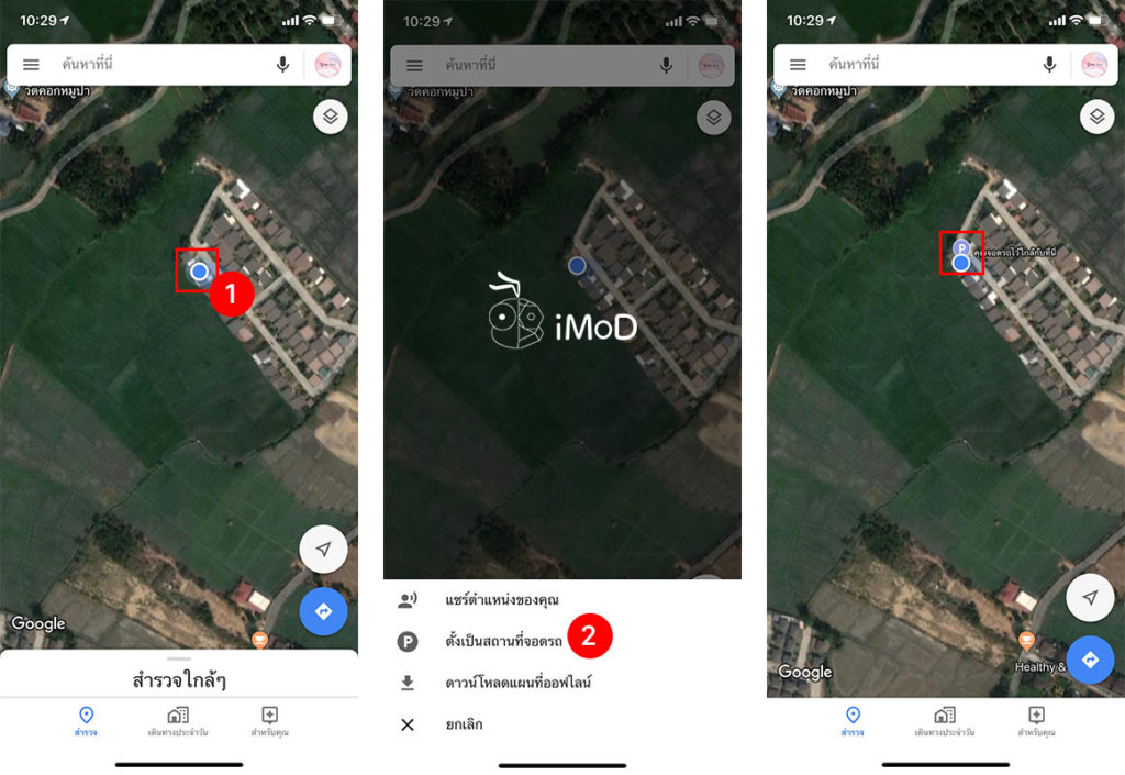 How To Set Parking Location Google Maps Iphone 1