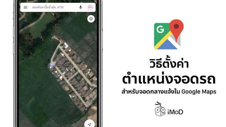 How To Set Parking Location Google Maps Iphone