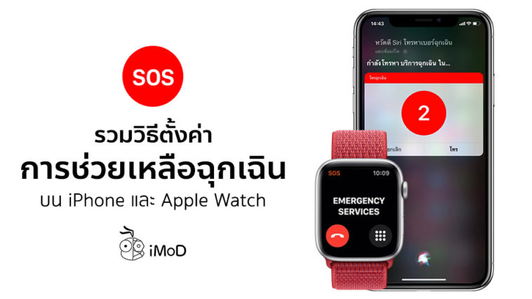 How To Setting Emergency Infomation Iphone Apple Watch