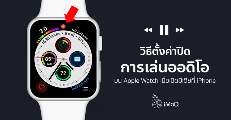 How To Stop Auto Lunch Audio Apps Apple Watch