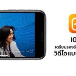 Ig Tv Prepare Support Landscape Video