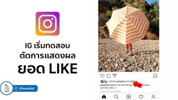 Instagram Testing Kill Like Amount