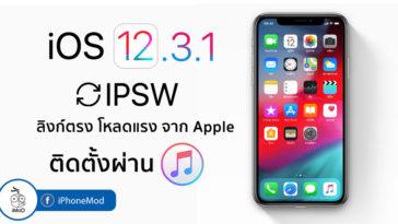 Ios 12 3 1 Ipsw