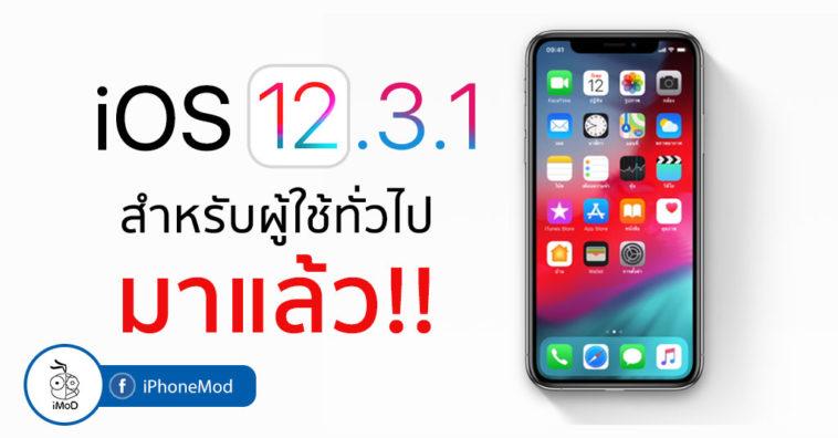 Ios 12 3 1 Released