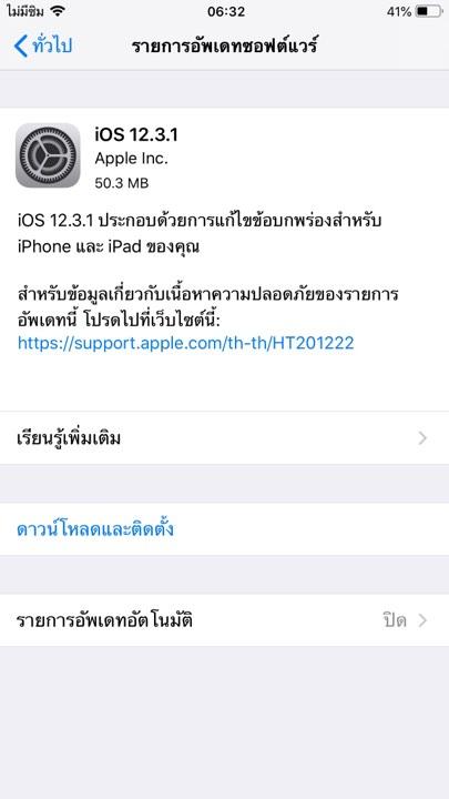 Ios 12 3 1 Released Img 1