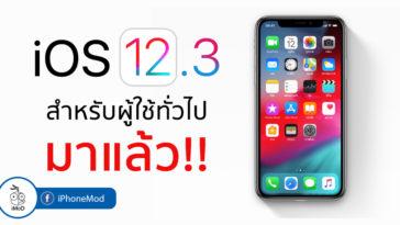 Ios 12 3 Released