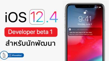 Ios 12 4 Developer Beta 1 Seed