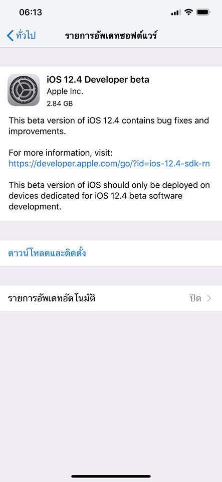 Ios 12 4 Developer Beta 1 Seed Img 1