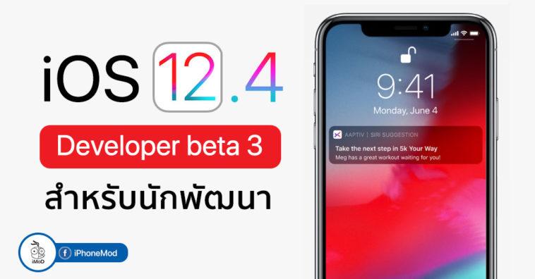 Ios 12 4 Developer Beta 3 Seed