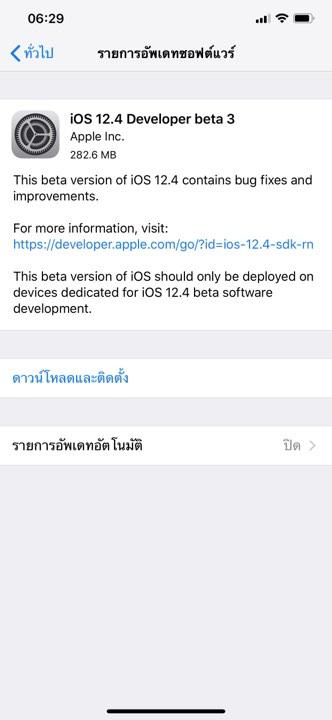 Ios 12 4 Developer Beta 3 Seed Img 1
