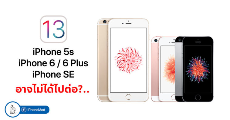 Ios 13 Not Support Iphone 5s Iphone 6 And Iphone Se Rumors