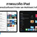 Ipad Finder 3 Multitask Concept