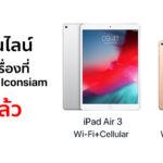 Ipad Mini5 Ipad Air 3 Cellular Available Apple Iconsiam Pickup