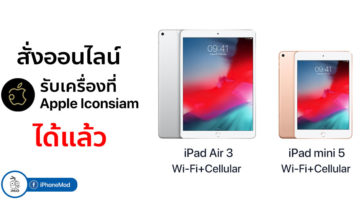 Ipad Mini5 Ipad Air 3 Cellular Available Apple Iconsiam Pickup