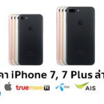 Iphone 7 Price Update May 2019