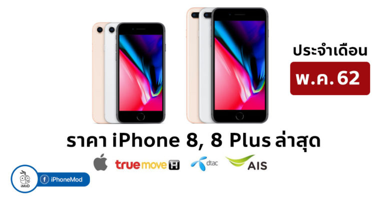 Iphone 8 Price Update May 2019