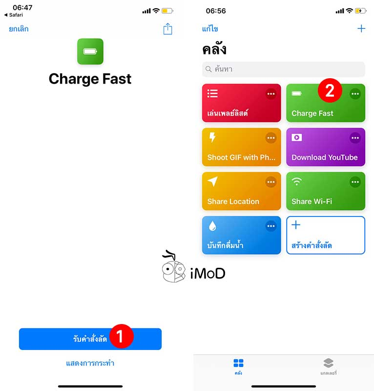 Iphone Shortcuts Charge Fast In Ios 12 1