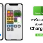 Iphone Shortcuts Charge Fast In Ios 12 Cover