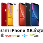 Iphone Xr Price Update May 2019