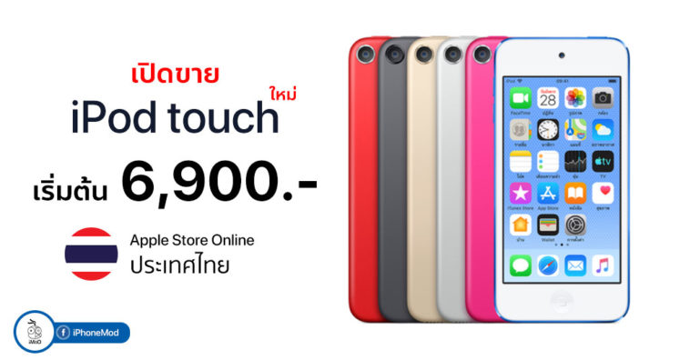Ipod Touch 2019 Th Released