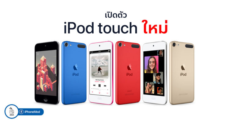 Ipod Touch A10 Fusion Released