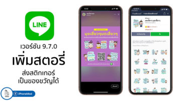Line 9 7 0 Story And Sticker Gift