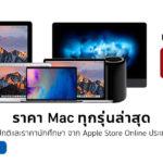 Mac Price List May 2019