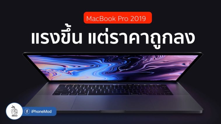 Macbook Pro 2019 New Cheaper