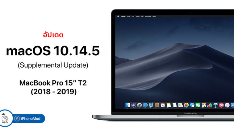 Macos 10 14 5 Supplemental Update For Macbook Pro T2 Chip