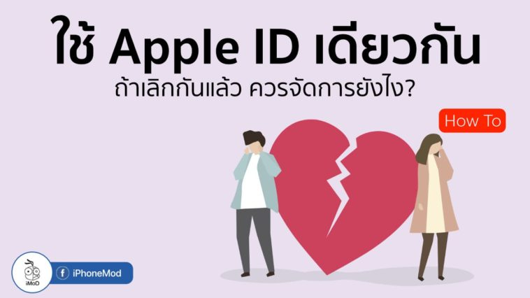 Manage Apple Id After Breakup With Lover Cover
