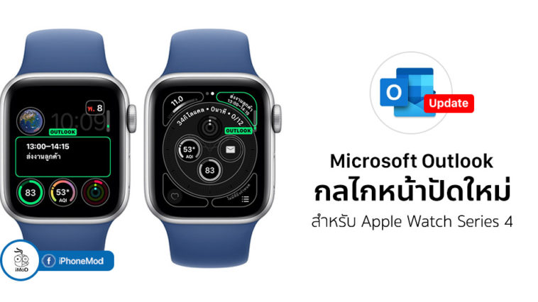 Microsoft Outlook Update New Complicaton Apple Watch Series 4