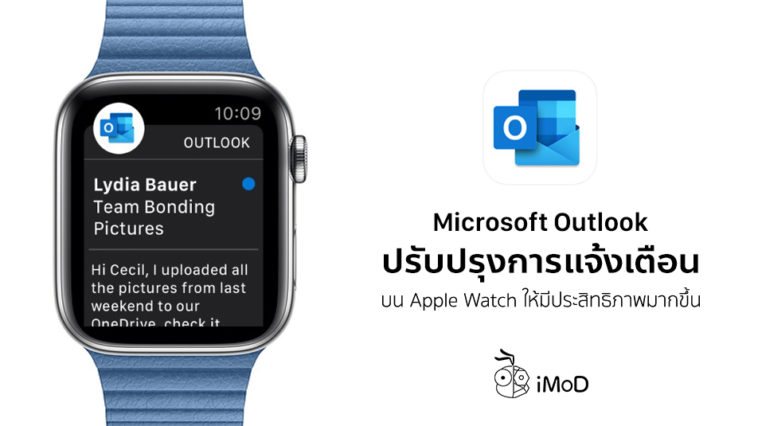 Microsoft Update Outlook Notification Apple Watch