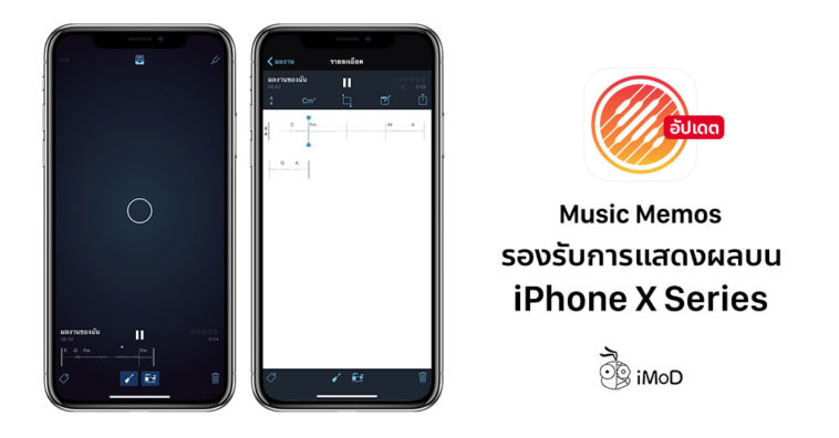 Music Memos Update Support Iphone X Series Notched