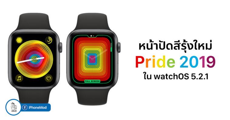 New Apple Watch Face Pride 2019 In Watchos 5 2 1