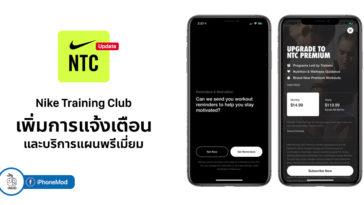 Nike Training Club 6 0 Update Notification And New Premium Plan