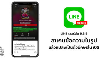 Ocr Scan Image To Text Line 9 6 5 Ios