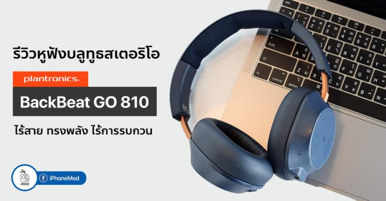 Plantronics Backbeat Go 810 Review Cover 1