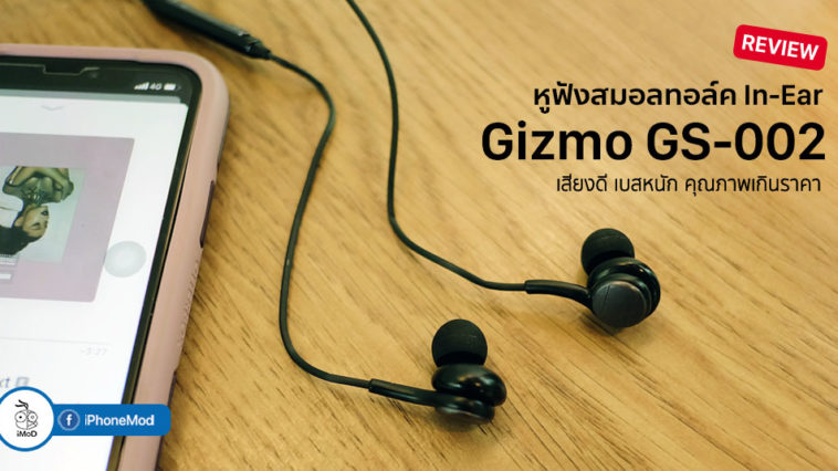 Review Gizmo Gs 002 In Ear Smalltalk Cover