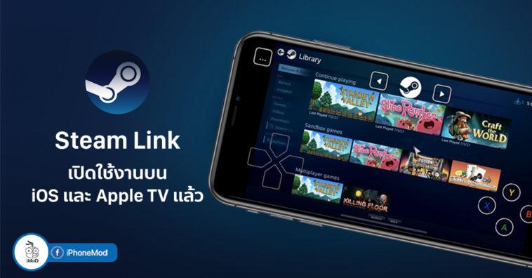 แอป Steam Link เปิดใช้งานบน iOS แล้ว สตรีมเกมบน iPhone, iPad และ