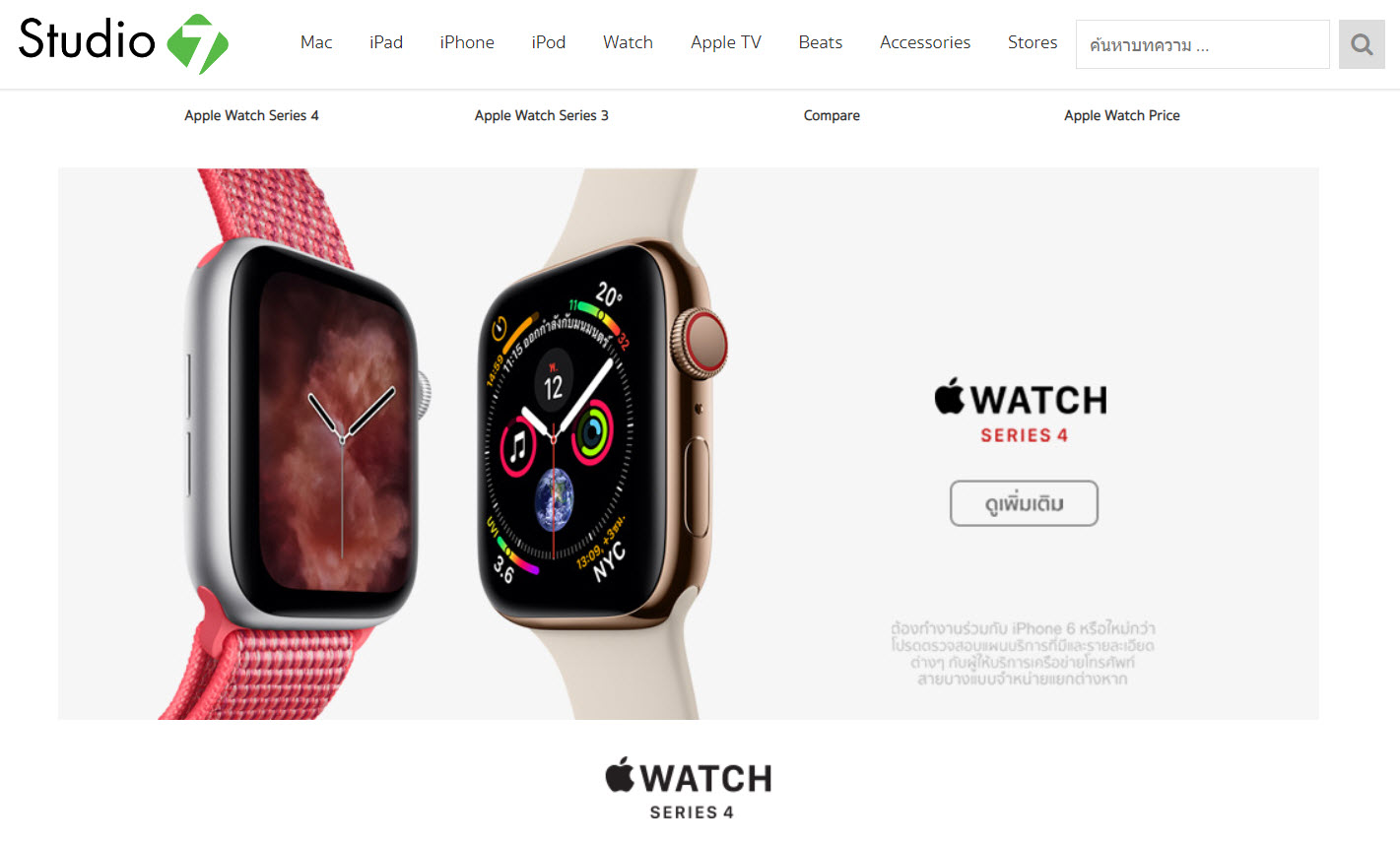 Studio7 Apple Watch